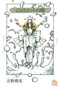 【全1-3セット】ジュリエットの卵〔文庫版〕(小学館文庫)