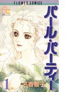 【全1-5セット】パール・パーティー(フラワーコミックス)