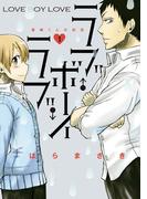 【全1-5セット】ラブ・ボーイ・ラブ(裏少年サンデーコミックス)