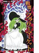 【全1-2セット】戦慄!フラワーマーケット(ちゃおコミックス)