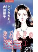 【全1-3セット】きらめきの迷宮(ジュディーコミックス)