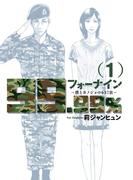 【全1-2セット】フォーナイン~僕とカノジョの637日~(ビッグコミックス)