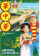 【6-10セット】華中華(ハナ・チャイナ)(ビッグコミックス)