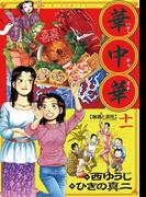【11-15セット】華中華(ハナ・チャイナ)(ビッグコミックス)