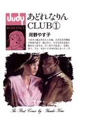 【全1-3セット】あどれなりんCLUB(JudyROMANCE)