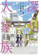 【全1-4セット】匠三代 深川大家族(ビッグコミックス)