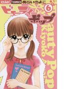 【6-10セット】ビューティー ポップ(ちゃおコミックス)