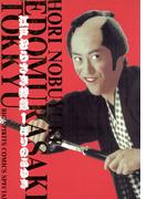【全1-3セット】江戸むらさき特急(ビッグコミックス)