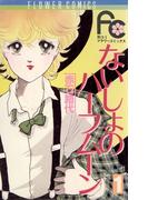 【全1-6セット】ないしょのハーフムーン(フラワーコミックス)