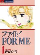 【全1-3セット】ファイト!FOR ME(ジュディーコミックス)