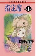 【全1-4セット】指定席(ジュディーコミックス)