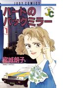 【全1-3セット】ハートのバックミラー(ジュディーコミックス)