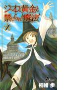 【全1-4セット】ジオと黄金と禁じられた魔法(少年サンデーコミックス)