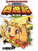 【全1-9セット】ゴゴゴ西遊記―新悟空伝―(てんとう虫コミックス)