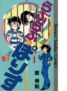 【全1-3セット】らぶらぶ・ぽりす(少年サンデーコミックス)