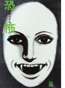【全1-2セット】恐怖(ビッグコミックススペシャル)
