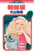 【11-15セット】姉妹坂(フラワーコミックス)