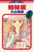 【全1-19セット】姉妹坂(フラワーコミックス)