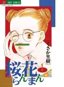 【全1-7セット】桜花(おうか)らんまん(ジュディーコミックス)