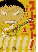 【全1-4セット】ストラト!(IKKI コミックス)