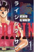 【全1-3セット】ライジング・サン(少年サンデーコミックス)