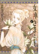 【全1-2セット】女神さまと私(フラワーコミックススペシャル)