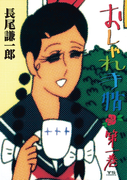 【1-5セット】おしゃれ手帖(ヤングサンデーコミックス)