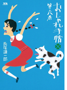 【6-10セット】おしゃれ手帖(ヤングサンデーコミックス)