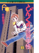 【全1-2セット】ぴんくの社員手帳(フラワーコミックス)