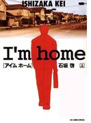 【全1-2セット】アイ'ム ホーム(ビッグコミックス)