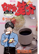 【6-10セット】なぜか笑介(しょうすけ)(ビッグコミックス)