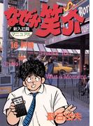 【16-20セット】なぜか笑介(しょうすけ)(ビッグコミックス)