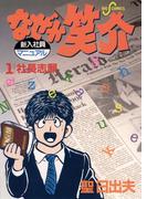 【全1-29セット】なぜか笑介(しょうすけ)(ビッグコミックス)