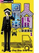 【全1-5セット】人間回収車(ちゃおコミックス)