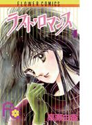 【全1-2セット】ラスト・ロマンス(フラワーコミックス)