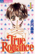 【1-5セット】True Romance(フラワーコミックス)