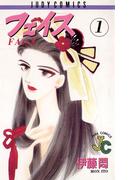 【全1-2セット】フェイス(ジュディーコミックス)