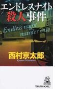 エンドレスナイト殺人事件 ミステリー傑作集 (TOKUMA NOVELS)(TOKUMA NOVELS(トクマノベルズ))
