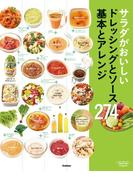 サラダがおいしいドレッシングとソース 基本とアレンジ274