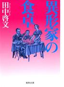 異形家の食卓(集英社文庫)