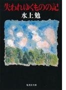 失われゆくものの記(集英社文庫)