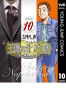 王様の仕立て屋~サルトリア・ナポレターナ~ 10(ヤングジャンプコミックスDIGITAL)