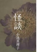 怪談(集英社文芸単行本)