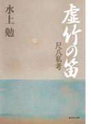 虚竹の笛 尺八私考(集英社文庫)