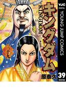 キングダム 39(ヤングジャンプコミックスDIGITAL)