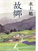 故郷(集英社文庫)
