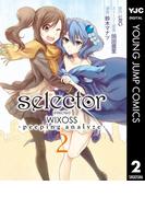 selector infected WIXOSS -peeping analyze- 2(ヤングジャンプコミックスDIGITAL)