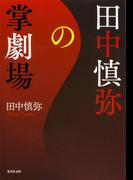 田中慎弥の掌劇場(集英社文庫)