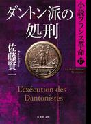 ダントン派の処刑 小説フランス革命17(集英社文庫)