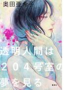 透明人間は204号室の夢を見る(集英社文芸単行本)